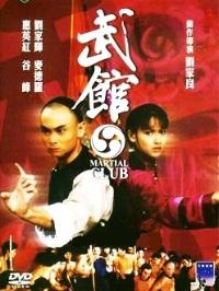 The Martial Club