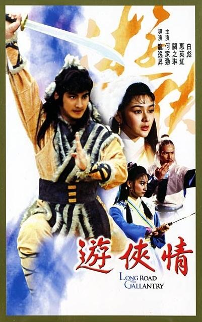 Long Road to Gallantry movie poster, 1984, Rosamund Kwan, Hong Kong Film
