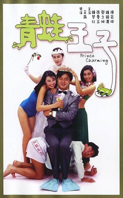 Prince Charming movie poster, 1984, Rosamund Kwan, Hong Kong Film