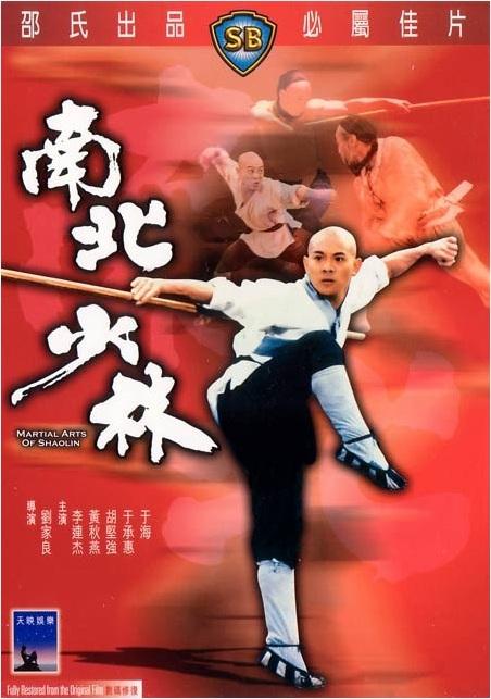 Shaolin Temple 3: Martial Arts of Shaolin Movie Poster, 1986, Actor: Jet Li Lian-Jie, Hong Kong Film