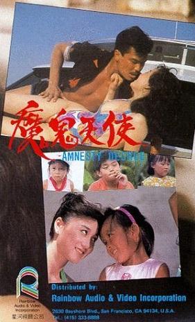 Amnesty Decree Movie Poster, 1987