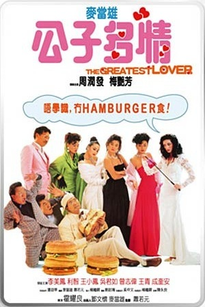 The Greatest Lover Movie Poster, 1988
