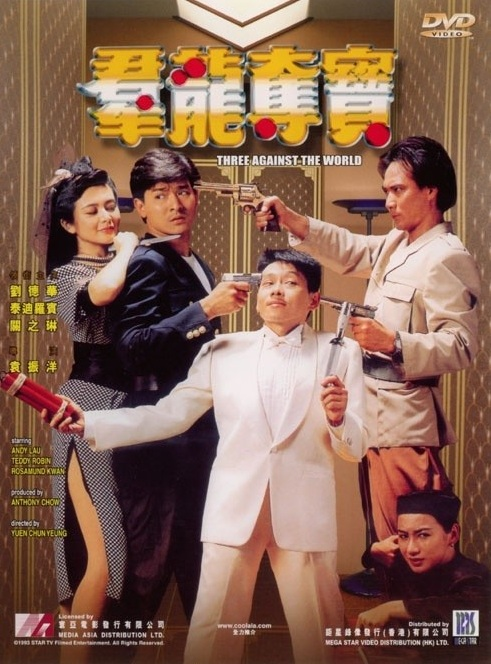 Three Against the World movie poster, 1988, Rosamund Kwan, Hong Kong Film