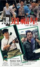 Carry on Yakuza!!