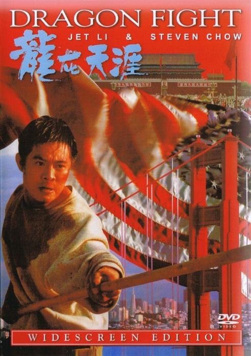 Dragon Fight Movie Poster, 1989, Actor: Jet Li Lian-Jie, Hong Kong Film