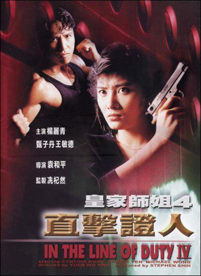 In the Line of Duty 4 Movie Poster, 1989, Cynthia Khan, Actor: Donnie Yen Chi-Tan, Hong Kong Film