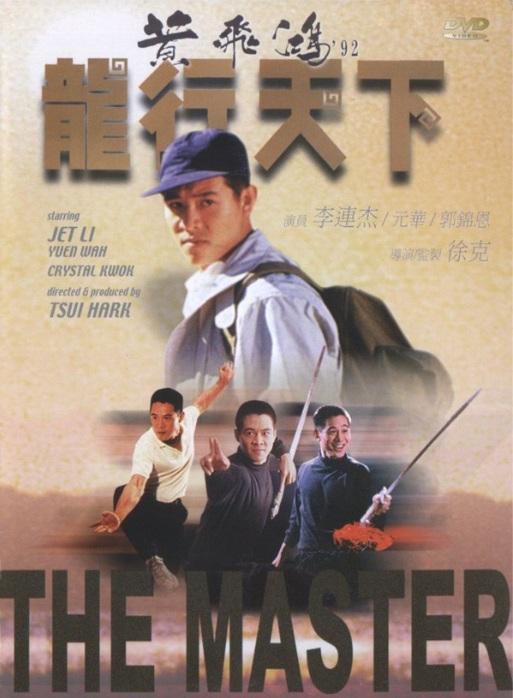 The Master Movie Poster, 1989, Actor: Jet Li Lian-Jie, Hong Kong Film