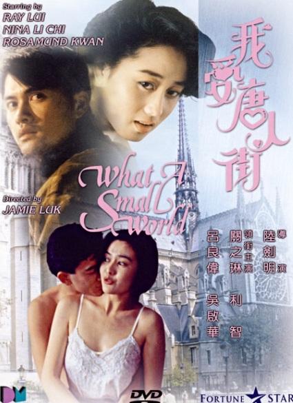 What a Small World movie poster, 1989, Rosamund Kwan, Hong Kong Film