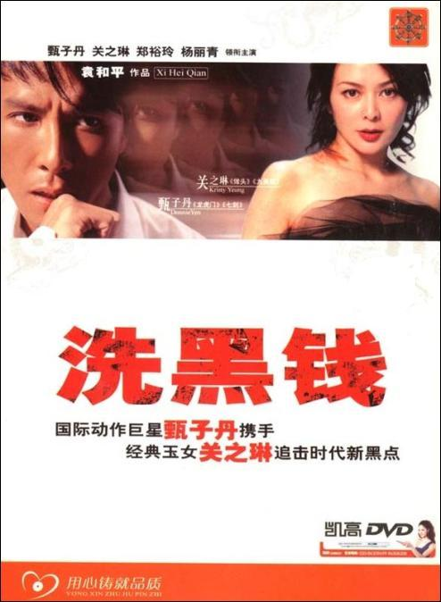 Tiger Cage 2 movie poster, 1990, Rosamund Kwan, Actor: Donnie Yen Chi-Tan, Hong Kong Film