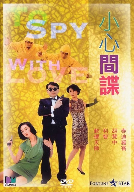 To Spy with Love movie poster, 1990, Teddy Robin Kwan
