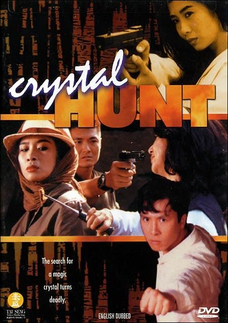Crystal Hunt movie poster, 1991, Actor: Donnie Yen Chi-Tan, Carrie Ng, Hong Kong Film