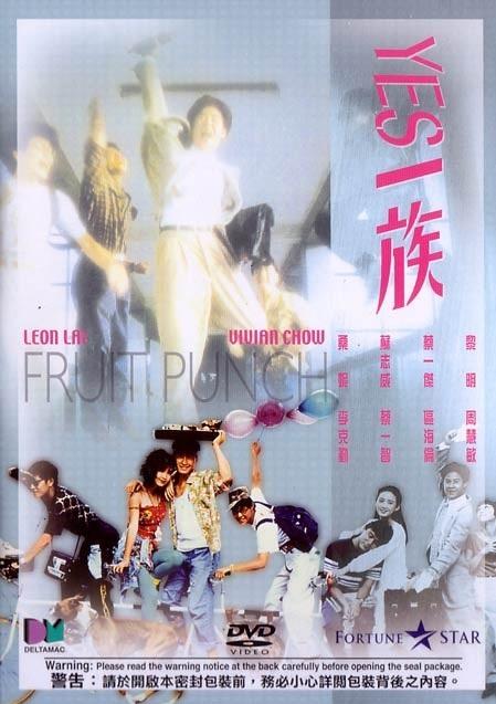 Fruit Bowl Movie Poster, 1991