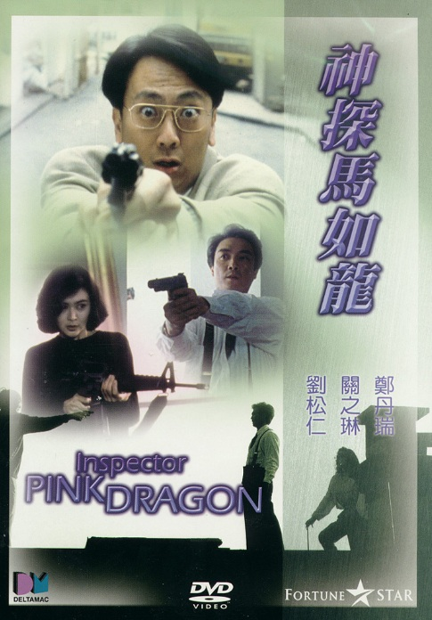 Inspector Pink Dragon Movie Poster, 1991