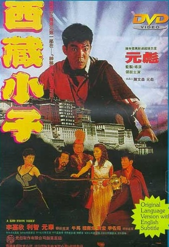 A Kid from Tibet movie poster, 1992