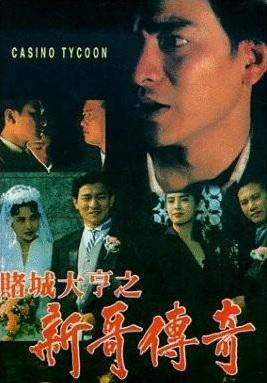 Casino Tycoon movie poster, 1992