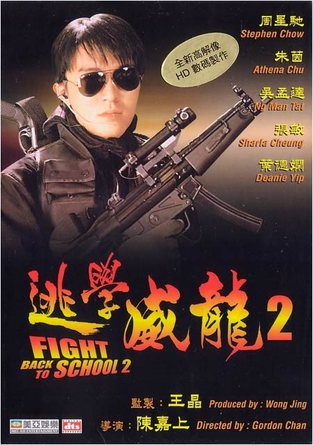 Fight Back to School II Movie Poster, 1992, Actor: Stephen Chow Sing-Chi, Hong Kong Film