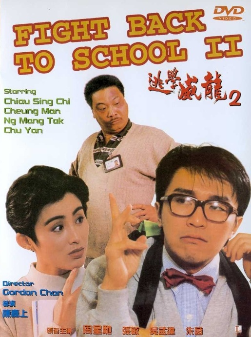 Fight Back to School II Movie Poster, 1992