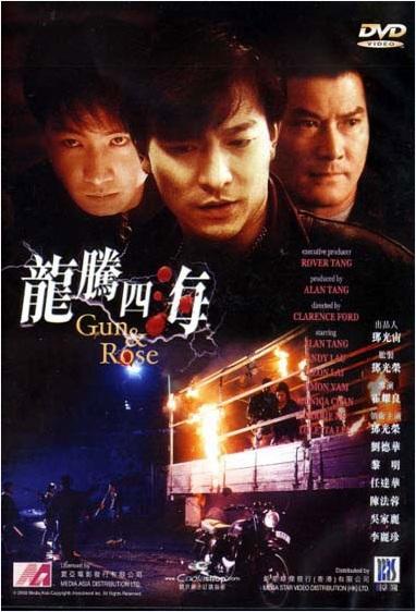 Gun n' Rose Movie Poster, 1992, Actor: Leon Lai Ming, Hong Kong Film
