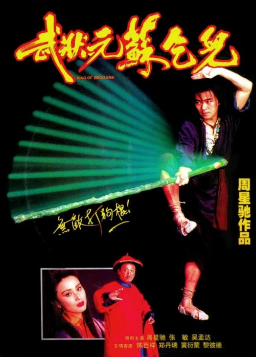 King of Beggars Movie Poster, 1992