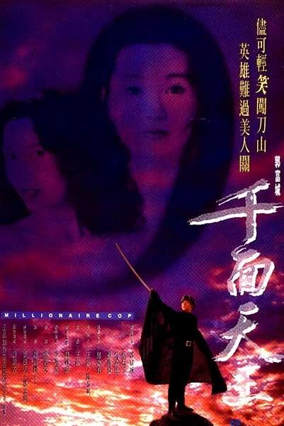 Millionaire Cop Movie Poster, 1992, Aaron Kwok