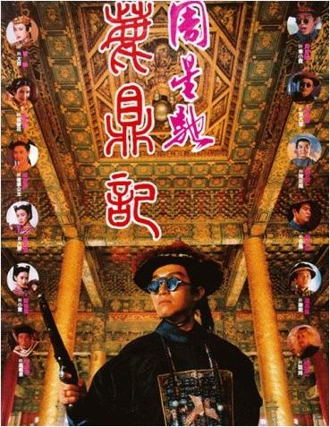 Royal Tramp Movie Poster, 1992, Actor: Stephen Chow Sing-Chi, Hong Kong Film