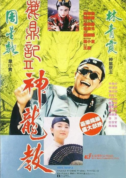Royal Tramp II Movie Poster, 1992, Actor: Stephen Chow Sing-Chi, Hong Kong Film