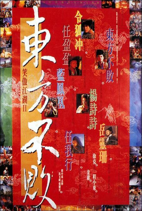 Swordsman II Movie Poster, 1992, Actor: Jet Li Lian-Jie, Hong Kong Film
