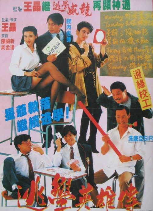 Truant Heroes Movie Poster, 1992, Michael Chan