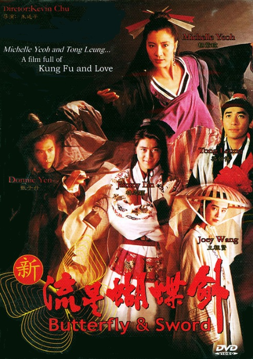 Butterfly & Sword movie poster, 1993, Actor: Tony Leung Chiu-Wai, Hong Kong Film