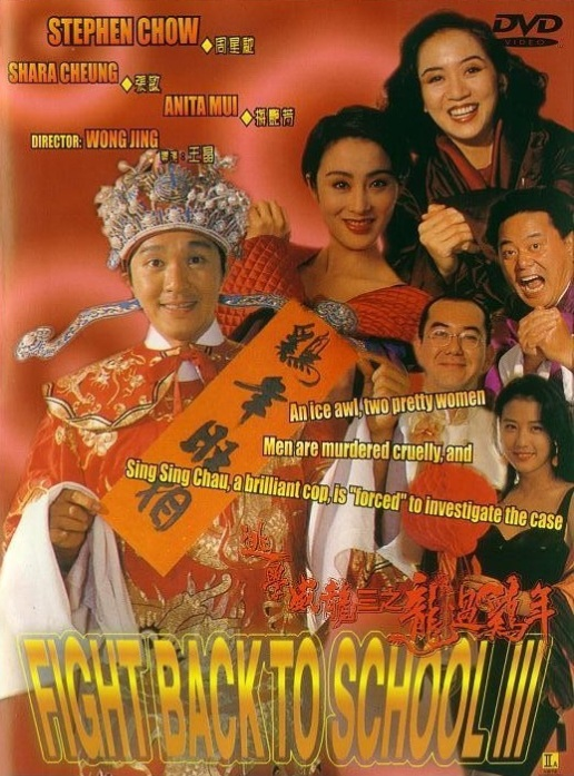 Fight Back to School III Movie Poster, 1993, Actor: Stephen Chow Sing-Chi, Hong Kong Film