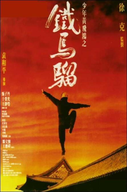 Iron Monkey movie poster, 1993, Actor: Donnie Yen Chi-Tan, Hong Kong Film