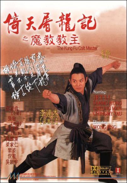 Kung Fu Cult Master Movie Poster, 1993, Actor: Jet Li Lian-Jie, Hong Kong Film