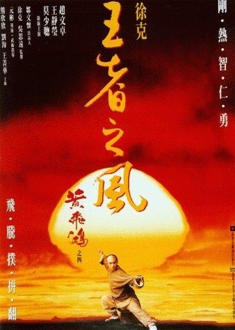 Actor: Vincent Zhao Wen-Zhuo, Hong Kong Film, Once Upon a Time in China IV Movie Poster, 1993