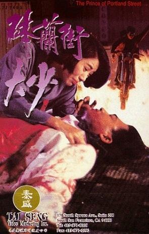 Prince of Portland Street Movie Poster, 1993