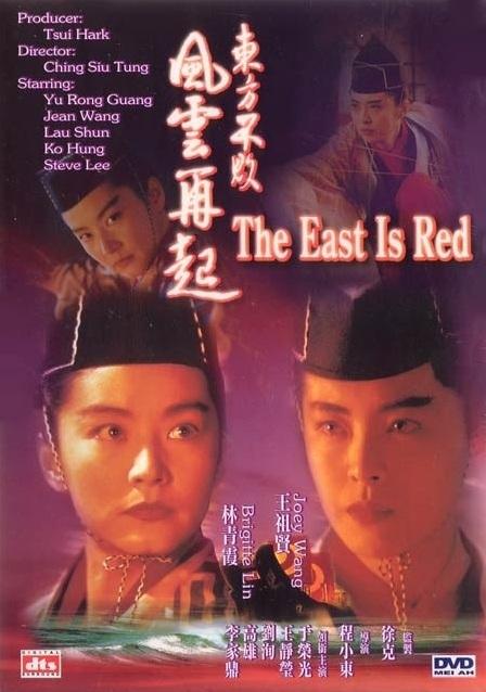Swordsman III: East Is Red Movie Poster, 1993