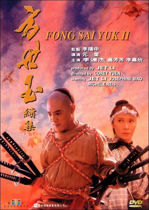 The Legend of Fong Sai Yuk 2 Movie Poster, 1993, Actor: Jet Li Lian-Jie, Hong Kong Film