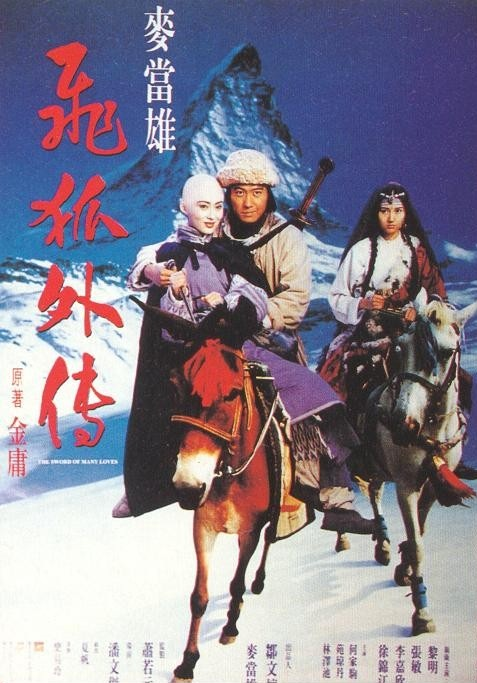 The Story of the Flying Fox Movie Poster, 1993, Actor: Leon Lai Ming, Hong Kong Film