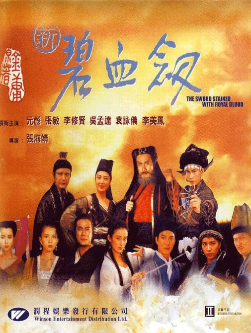 The Sword Stained with Royal Blood Movie Poster, 1993