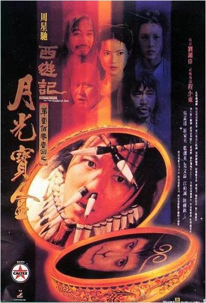 A Chinese Odyssey Part One: Pandora's Box, Stephen Chow