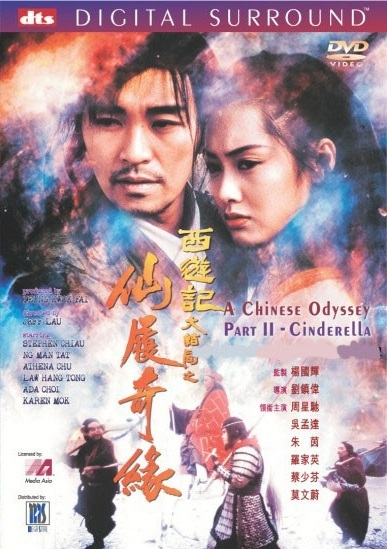 A Chinese Odyssey Part Two: Cinderella, Stephen Chow