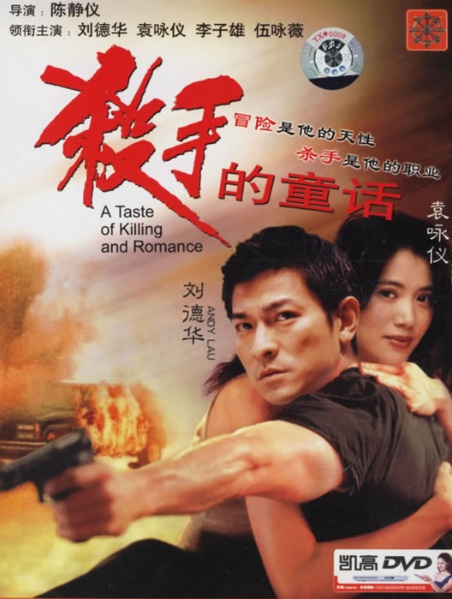 A Taste of Killing and Romance Movie Poster, 1994