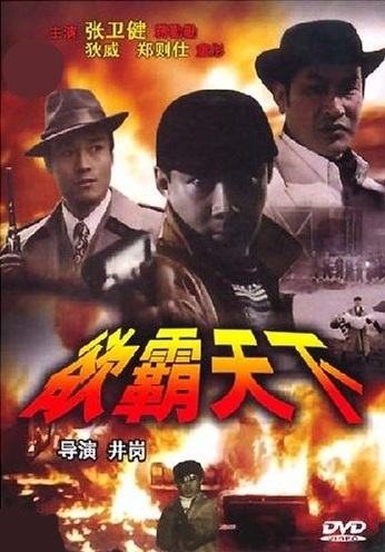 Bloody BrothersMovie Poster, 1994, Actor: Dicky Cheung Wai-Kin, Hong Kong Film