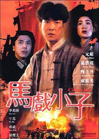 Circus Kids movie poster, 1994, Actor: Yuen Biao, Hong Kong Film