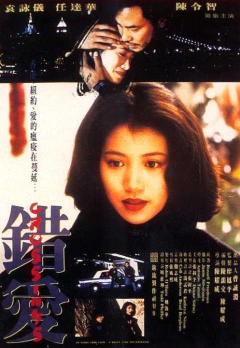 Crossings Movie Poster, 1994