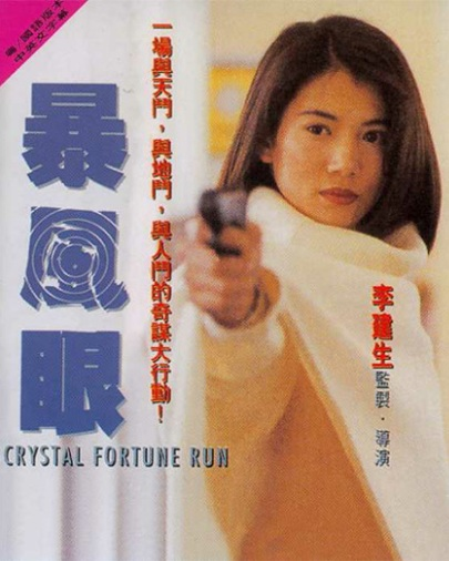 Crystal Fortune Run Movie Poster, 1994