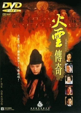 Fire Dragon Movie Poster, 1994
