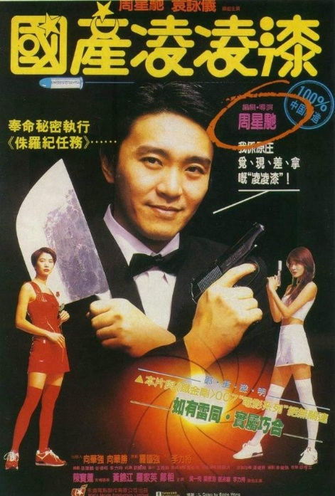 From Beijing with Love Movie Poster, 1994, Actor: Stephen Chow Sing-Chi, Hong Kong Film