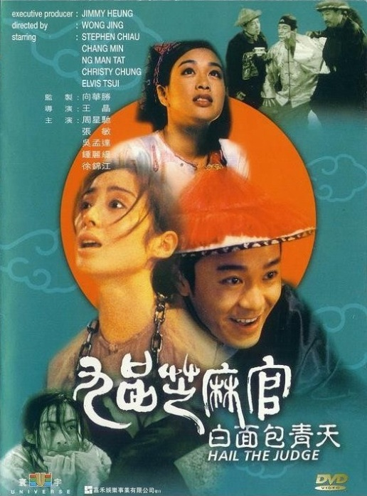 Hail the Judge Movie Poster, 1994, Actor: Stephen Chow Sing-Chi, Hong Kong Film
