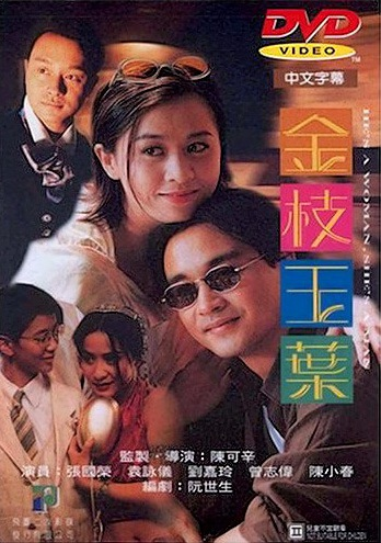 He's a Woman, She's a Man Movie Poster, 1994