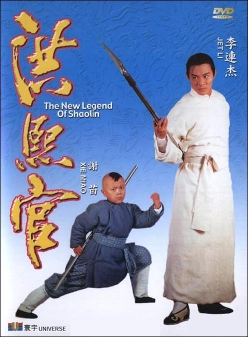 Legend of the Red Dragon Movie Poster, 1994, Actor: Jet Li Lian-Jie, Hong Kong Film